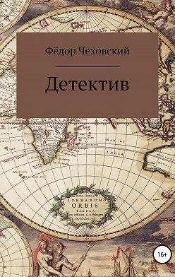 Фёдор Чеховский - Детектив