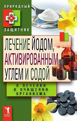 Неустановленный автор - Лечение йодом, активированным углем и содой в лечении и очищении организма
