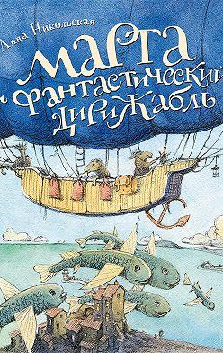 Анна Никольская - Марта и фантастический дирижабль