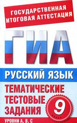 Ирина Добротина - Русский язык. 9класс. Тематические тестовые задания для подготовки к ГИА