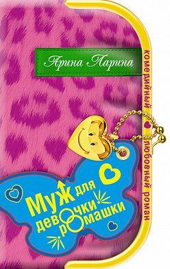 Арина Ларина - Муж для девочки-ромашки