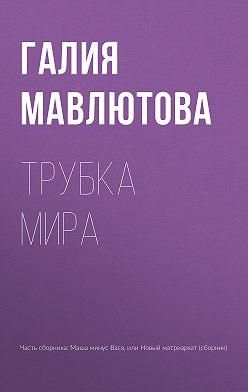 Галия Мавлютова - Трубка мира