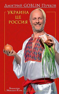 Дмитрий Пучков - Украина це Россия