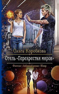 Ольга Коробкова - Отель «Перекрестки Миров»