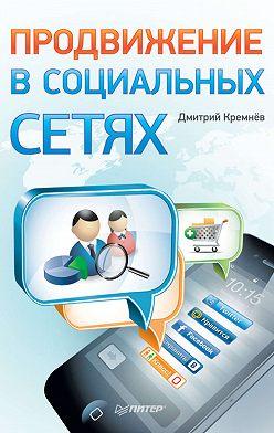Дмитрий Кремнёв - Продвижение в социальных сетях