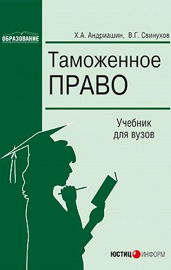 Христофор Андриашин - Таможенное право