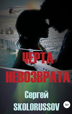 Сергей Skolorussov - Черта невозврата