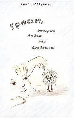 Анна Платунова - Грэсси, который живёт под кроватью