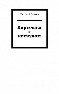 Николай Гуськов - Картошка с кетчупом