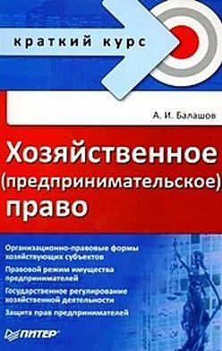 Алексей Балашов - Хозяйственное (предпринимательское) право