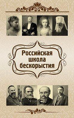 Ольга Киселева - Российская школа бескорыстия