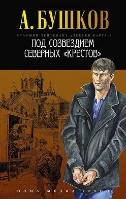 Александр Бушков - Под созвездием северных «Крестов»