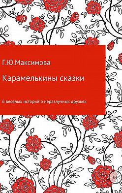 Галина Максимова - Карамелькины сказки
