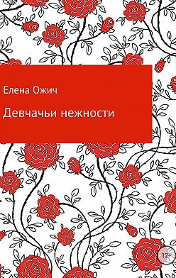 Елена Ожич - Девчачьи нежности