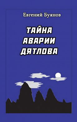 Евгений Буянов - Тайна аварии Дятлова
