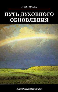 Иван Ильин - Путь духовного обновления