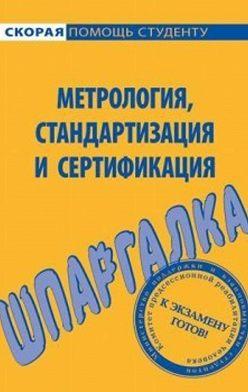 Л. Белова - Метрология, стандартизация и сертификация. Шпаргалка