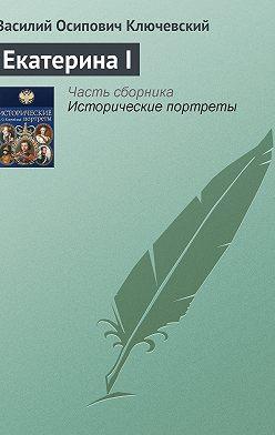 Василий Ключевский - Екатерина I