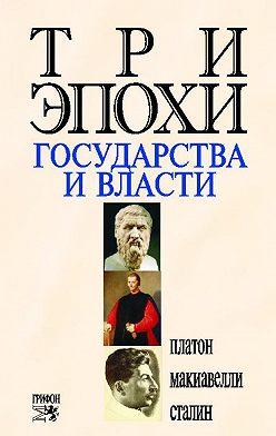 Никколо Макиавелли - Три эпохи государства и власти