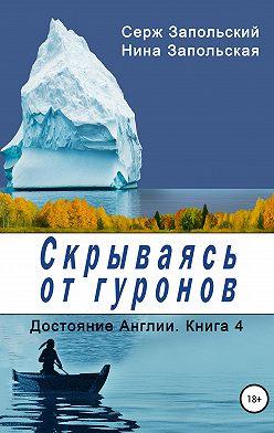 Нина Запольская - Скрываясь от гуронов