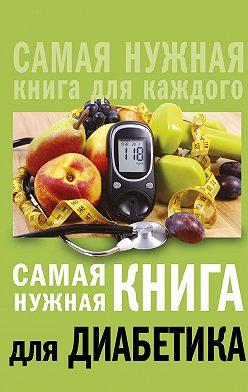 Елена Сергеева - Самая нужная книга для диабетика