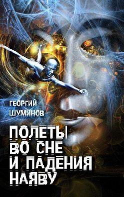 Георгий Шуминов - Полеты во сне и падения наяву