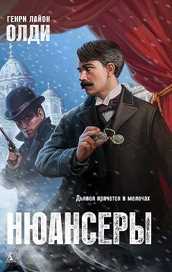 Генри Олди - Нюансеры