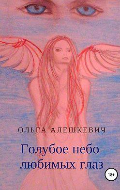 Ольга Алешкевич - Голубое небо любимых глаз