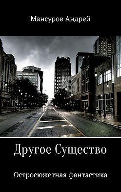 Андрей Мансуров - Другое Существо