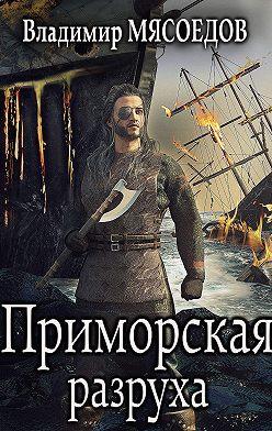 Владимир Мясоедов - Приморская разруха