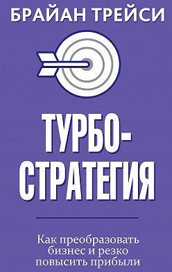 Брайан Трейси - Турбостратегия