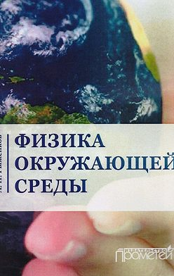 Александр Рыженков - Физика окружающей среды