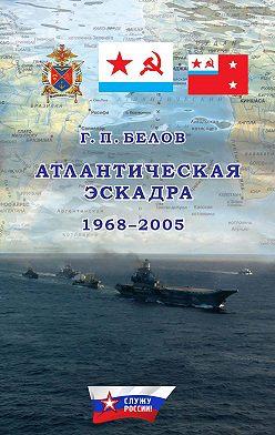 Геннадий Белов - Атлантическая эскадра. 1968–2005