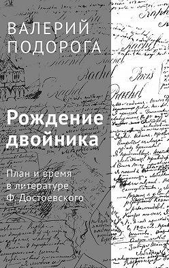 Валерий Подорога - Рождение двойника. План и время в литературе Ф. Достоевского