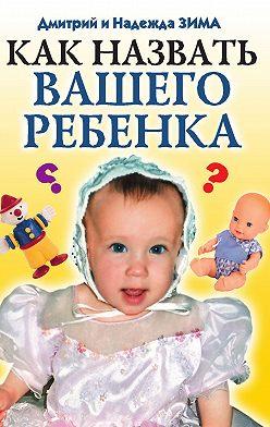 Дмитрий Зима - Как назвать вашего ребенка