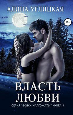 Алина Углицкая - Власть любви