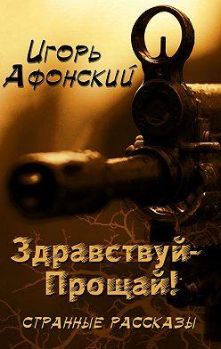 Игорь Афонский - Здравствуй – Прощай!