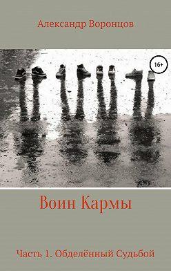 Александр Воронцов - Воин Кармы. Часть 1. Обделённый Судьбой