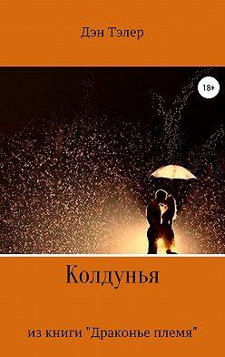 Дэн Тэлер - Колдунья