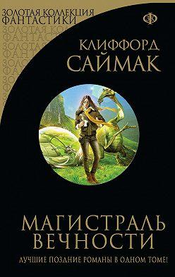 Клиффорд Саймак - Магистраль вечности (сборник)