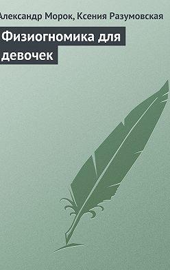 Александр Морок - Физиогномика для девочек