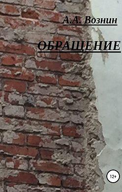 Андрей Вознин - Обращение