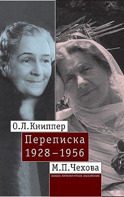 Ольга Книппер-Чехова - О.Л. Книппер – М.П. Чехова. Переписка. Том 2: 1928–1956
