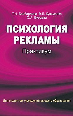 Татьяна Байбардина - Психология рекламы. Практикум