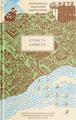 Григорий Святогорец - Страсть зависти