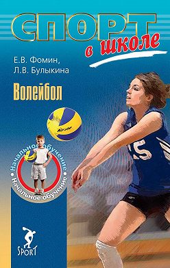 Лариса Булыкина - Волейбол. Начальное обучение
