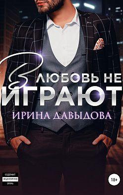 Ирина Давыдова - В любовь не играют