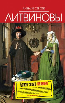 Анна и Сергей Литвиновы - Бойся своих желаний