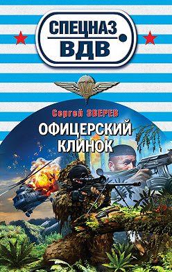 Сергей Зверев - Офицерский клинок