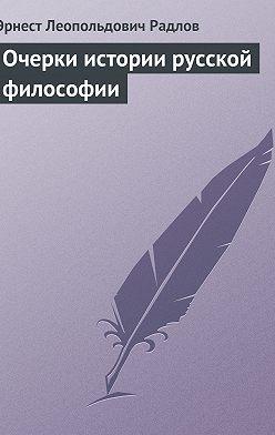 Эрнест Радлов - Очерки истории русской философии
